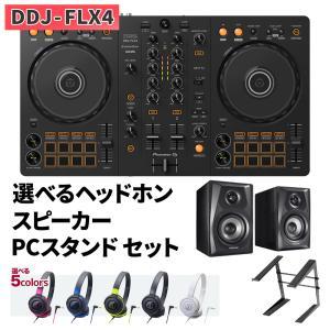 【限定特典付き】 Pioneer DJ パイオニア DDJ-400 DJ初心者フルセット [本体+rekordbox DJ+ヘッドホン+スピーカー+PCスタンド]|島村楽器 PayPayモール店