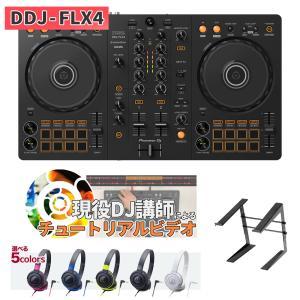 【限定特典付き】 Pioneer DJ パイオニア DDJ-400 DJ初心者スタンダードセット [本体+rekordbox DJ+ヘッドホン+PCスタンド]|島村楽器 PayPayモール店