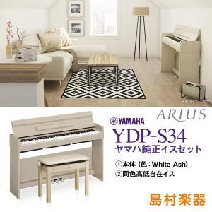 ◯セット内容・電子ピアノ:YAMAHA YDP-S34WA・同色高低自在イス:YAMAHA BC-2...