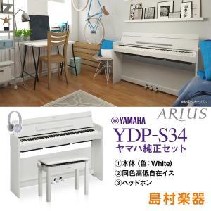 ◯セット内容・電子ピアノ:YAMAHA YDP-S34WH・同色高低自在イス:YAMAHA BC-2...