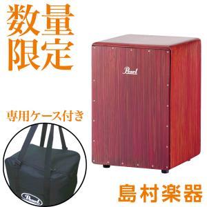 Pearl パール Boom Box Cajon PCJ-633BB ブームボックス カホン PCJ633BB〔専用ケース付き〕〔数量限定特価〕|shimamura