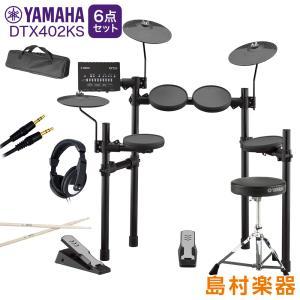 YAMAHA ヤマハ DTX402KS 自宅練習6点セット 電子ドラムセット 〔島村楽器オンラインストア限定〕|shimamura