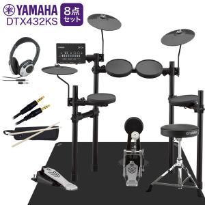 YAMAHA ヤマハ DTX432KS マット付き自宅練習8点セット 電子ドラムセット 〔島村楽器オンラインストア限定〕|shimamura