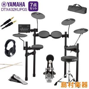 YAMAHA ヤマハ DTX432KUPGS 3シンバル拡張 自宅練習7点セット 電子ドラムセット 〔島村楽器オンラインストア限定〕|shimamura