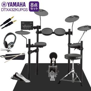 YAMAHA ヤマハ DTX432KUPGS 3シンバル拡張 マット付き自宅練習8点セット 電子ドラムセット 〔島村楽器オンラインストア限定〕|shimamura