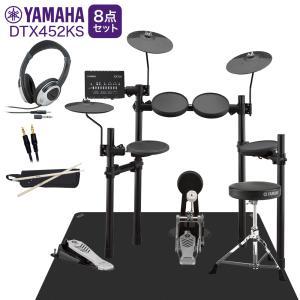 YAMAHA ヤマハ DTX452KS マット付き自宅練習8点セット 電子ドラムセット 〔島村楽器オンラインストア限定〕|shimamura