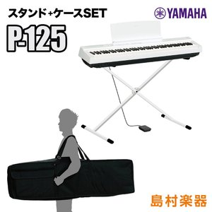 ◯セット内容電子ピアノ:YAMAHA P-125WH電子ピアノ用汎用ソフトケースXスタンド(構造上、...