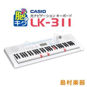 キーボード 電子ピアノ CASIO カシオ LK-311 光ナビゲーションキーボード 61鍵盤 LK311 光る キーボード 楽器