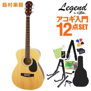 【数量限定特価】  LEGEND レジェンド FG-15 Natural アコースティックギター初心...
