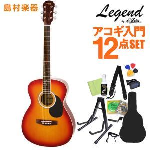 【数量限定特価】 LEGEND FG-15 Cherry Sunburst アコースティックギター初...