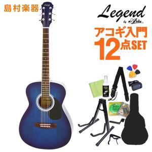 LEGEND レジェンド FG-15 Blue Shade アコースティックギター初心者セット12点セット 〔オンラインストア限定〕|shimamura