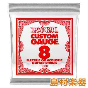 ERNiE BALL アーニーボール 1008 エレキギター/アコギ弦 008 プレーンスチール 〔バラ弦1本〕|shimamura
