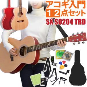 女性にもおすすめ アコースティックギター初心者セット 12点セット SX SO204 TRD シースルーレッド フォークタイプ 〔オンラインストア限定〕|shimamura