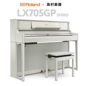 Roland ローランド 電子ピアノ LX705GP SR 〔配送設置無料・代引不可〕〔別売り延長保...