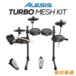 ALESIS アレシス Turbo Mesh Kit 電子ドラム 〔島村楽器オンラインストア限定〕|shimamura
