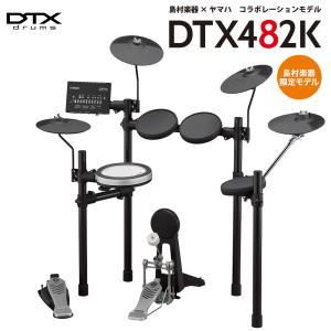 YAMAHA ヤマハ DTX482K 電子ドラム DTX402シリーズ 〔島村楽器限定〕|shimamura