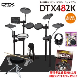YAMAHA ヤマハ DTX482K 島村楽器オリジナルセット 電子ドラム DTX402シリーズ 〔島村楽器限定〕|shimamura