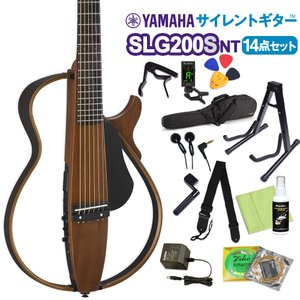 YAMAHA ヤマハ SLG200S NT サイレントギター初心者14点セット 〔オンラインストア限...