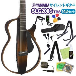 YAMAHA ヤマハ SLG200S TBS サイレントギター初心者14点セット 〔オンラインストア...
