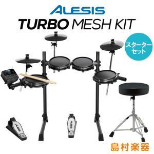 ALESIS アレシス Turbo Mesh Kit スターターセット 電子ドラム 〔島村楽器オンラインストア限定〕