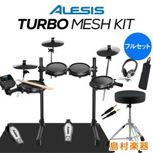 ALESIS アレシス Turbo Mesh Kit フルセット 電子ドラム 〔島村楽器オンラインストア限定〕|shimamura