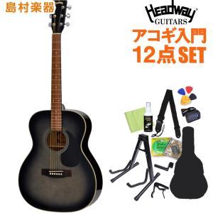 Headway ヘッドウェイ HF-25 TNS アコースティックギター初心者12点セット アコギ〔オンラインストア限定〕|shimamura