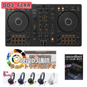 【限定特典付き】 Pioneer DJ パイオニア DDJ-400 パーフェクトガイド&ヘッドホンセット [ rekordbox DJ]付属