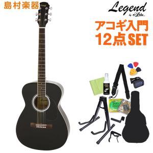 LEGEND レジェンド FG-15 Black アコースティックギター初心者12点セット 〔オンラインストア限定〕|shimamura