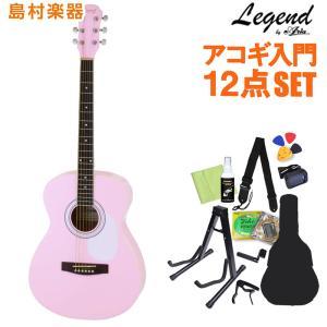 LEGEND レジェンド FG-15 Kawaii Pink アコースティックギター初心者12点セッ...