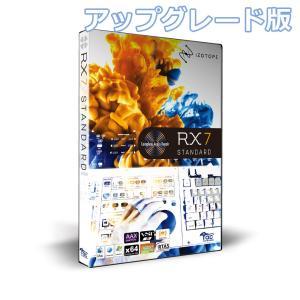 iZotope RX7 Standard アップグレード版 from [RX1-6 Standard] 〔ダウンロード版〕 shimamura