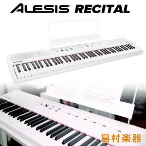 ALESIS アレシス Recital White 電子ピアノ 白 フルサイズ・セミウェイト88鍵盤 リサイタル ホワイト〔初心者向け〕〔オンラインストア限定〕