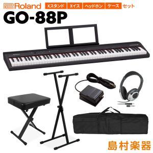 Roland ローランド GO-88P 電子ピアノ 88鍵盤 Xスタンド・Xイス・ヘッドホン・ケース...