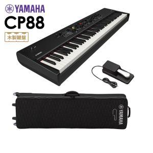 YAMAHA ヤマハ CP88 + SC-CP88 ステージピアノ 専用ケースセット 88鍵盤|shimamura