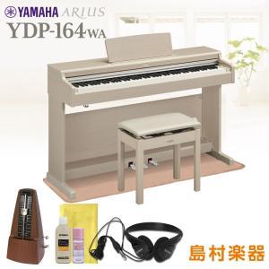 YAMAHA ヤマハ 電子ピアノ アリウス 88鍵盤 YDP-164WA ホワイトアッシュ ARIU...