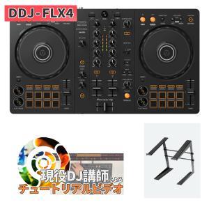 【限定特典付き】 Pioneer DJ パイオニア DDJ-400 + [PCスタンド+DJ KOMORIチュートリアル動画] DDJ400|島村楽器 PayPayモール店