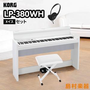 KORG コルグ 電子ピアノ 88鍵盤 LP-380 WH Xイスセット  LP380 デジタルピアノ〔在庫限り〕〔別売り延長保証対応プラン:E〕