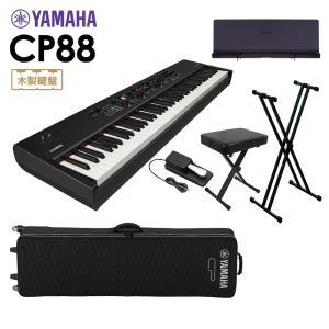 YAMAHA ヤマハ CP88 ステージピアノ 88鍵盤 6点セット 〔専用ケース/スタンド/ペダル/イス/専用譜面台〕|shimamura