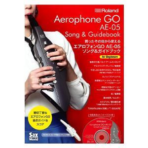 エアロフォンガイドブック第2弾!・エアロフォンGO(AE-05)の操作解説・専用スコア10曲+模範演...