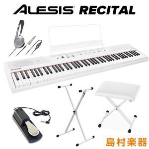 ALESIS アレシス Recital White ペダル+スタンド+イス+ヘッドホン 電子ピアノ フルサイズ 88鍵盤 〔初心者向け〕〔オンライン限定〕