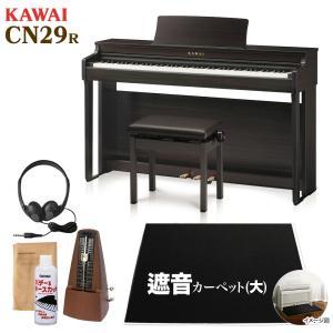 KAWAI カワイ CN29 R ブラックカーペット(大)セット ローズウッド〔配送設置無料・代引不可〕〔別売り延長保証:D〕〔2019年7月1日発売予定〕|shimamura