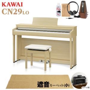 KAWAI カワイ CN29 LO ベージュカーペット(小)セット 〔配送設置無料・代引不可〕〔別売り延長保証:D〕〔2019年7月1日発売予定〕|shimamura