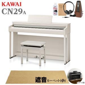 KAWAI カワイ CN29 A ベージュカーペット(小)セット 〔配送設置無料・代引不可〕〔別売り延長保証:D〕〔2019年7月1日発売予定〕|shimamura