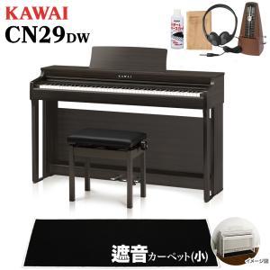 KAWAI カワイ CN29 DW ブラックカーペット(小)セット 〔配送設置無料・代引不可〕〔別売り延長保証:D〕〔2019年7月1日発売予定〕|shimamura