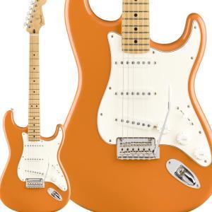 Stratocasterの印象的なサウンドは、フェンダーサウンドの基礎になっています。鳴りの良いハイ...