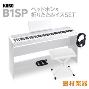 【専用カバープレゼント】KORG コルグ 電子ピアノ 88鍵盤 B2SP WH ホワイト X型イス・ヘッドホンセット 〔別売り延長保証:E〕