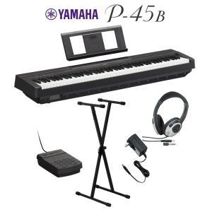 YAMAHA ヤマハ 電子ピアノ 88鍵盤 P-45B ブラック Xスタンド・ヘッドホンセット P45B〔別売り延長保証対応プラン:E〕|shimamura