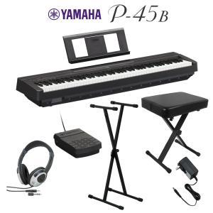 YAMAHA ヤマハ 電子ピアノ 88鍵盤 P-45B ブラック Xスタンドスタンド・Xイス・ヘッドホンセット P45B〔別売り延長保証:E〕