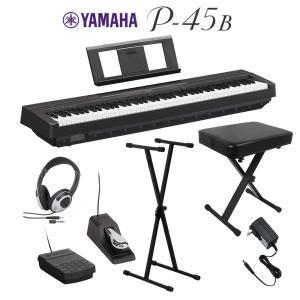 YAMAHA ヤマハ 電子ピアノ 88鍵盤 P-45B ブラック Xスタンド・Xイス・ダンパーペダル・ヘッドホンセット P45B〔別売り延長保証:E〕