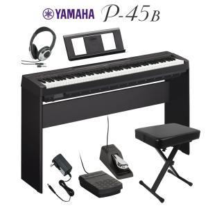 YAMAHA ヤマハ 電子ピアノ 88鍵盤 P-45B ブラック 専用スタンド・Xイス・ダンパーペダ...