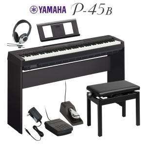 P-45はコンパクト&シンプルで、持ち運びにおすすめのモデルです。○特長本格的なピアノサウンドと鍵盤...